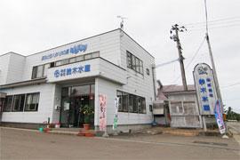 鈴木水産の歴史