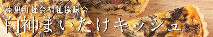 藤里町社会福祉協議会