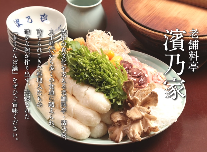 老舗料亭 濱乃家 確かな腕が作りだす、洗練された「きりたんぽ鍋」をご賞味ください。