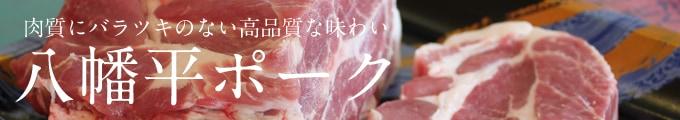 農事組合法人八幡平養豚組合