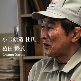 小玉醸造 太平山 杜氏紹介