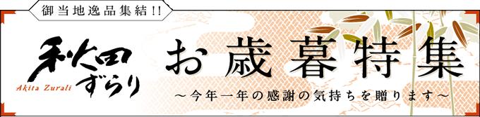 秋田ずらり お歳暮特集 今年一年の感謝の気持ち贈ります