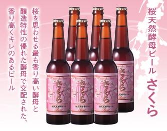 桜天然酵母ビール さくら 330ml×6本