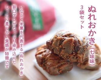 ぬれおかき(七味味)3袋セット