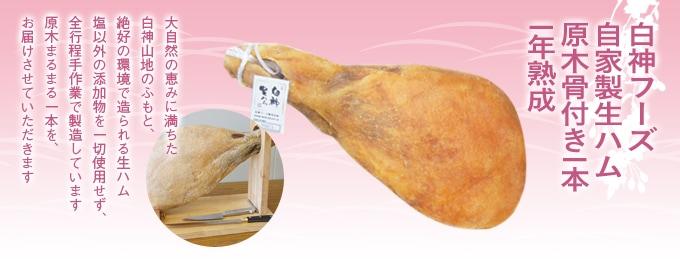 白神フーズ 自家製生ハム 原木骨付き1本 1年熟成 ※約7kg