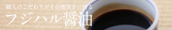 しょうゆ・めんつゆ(菅原春吉商店)