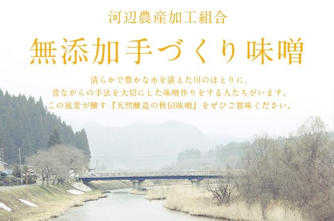 河辺農産加工組合