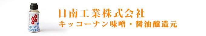 キッコーナン 日南工業株式会社