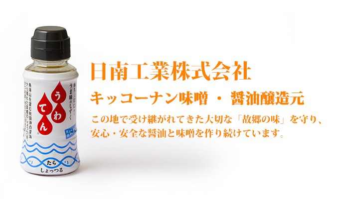 キッコーナン 日南工業 味噌 醤油 しょっつる うわてん
