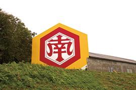 キッコーナン 日南工業 味噌 醤油
