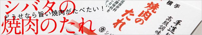 焼肉ダレ(シバタ食品加工)