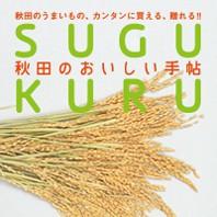 スグクル SUGUKURU