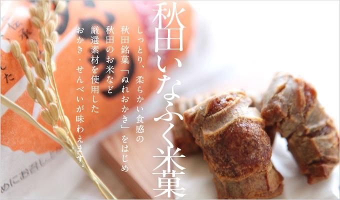 いなふく米菓