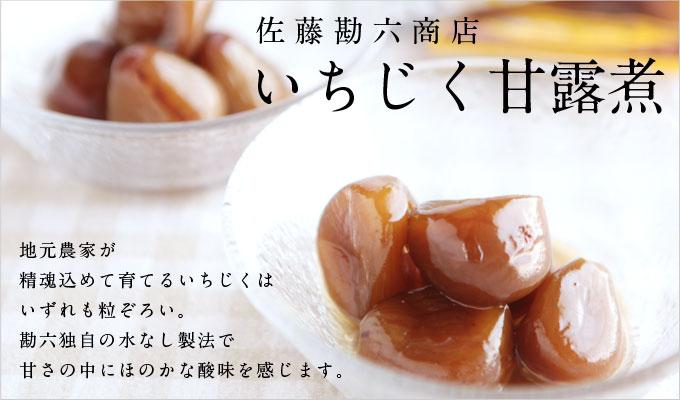 いちじく屋 佐藤勘六商店