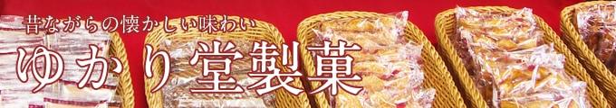 ゆかり堂製菓