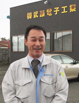 高い技術で改良を実現した「武藤電子工業」武藤聖英社長インタビュー