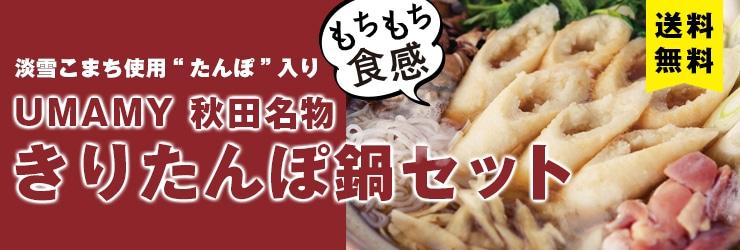 淡雪こまち使用 UMAMY 秋田名物 きりたんぽ鍋セット