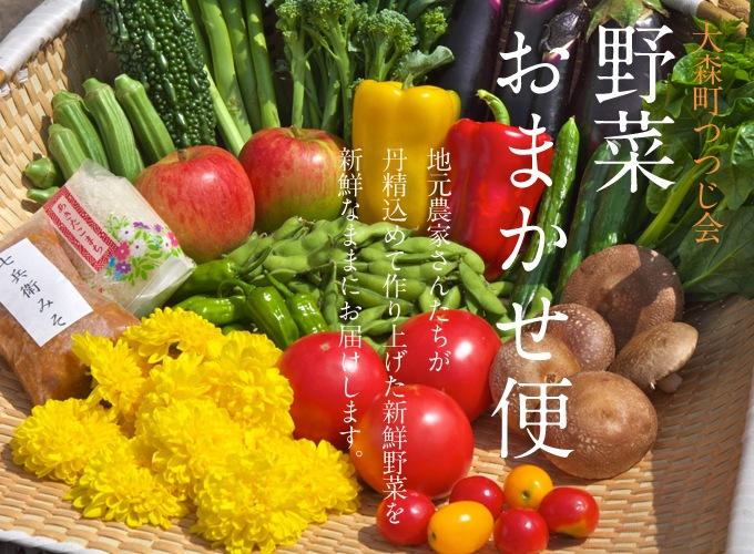野菜おまかせ便