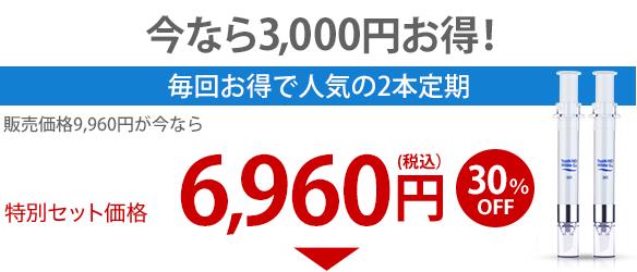 特別セット価格8,800円
