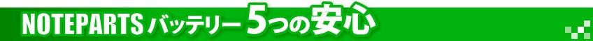 NOTEPARTSバッテリー 5つの安心