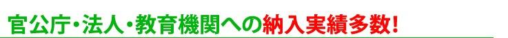 官公庁・法人・教育機関への納入実績多数!