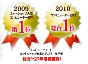 ストアーアワードネットショップ大賞カテゴリー部門別総合1位2年連続獲得!