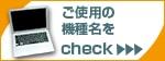 ノートPC機種チェック