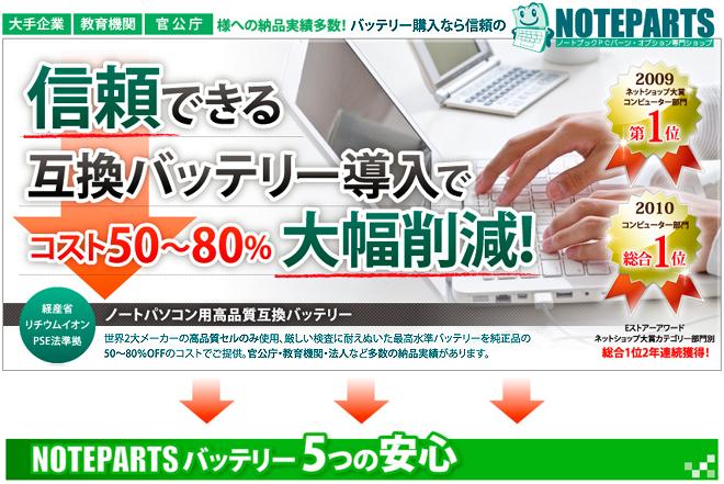 ノートパソコンバッテリー購入は信頼のNOTEPARTS