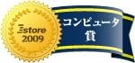 Eストアー コンピュータ賞2009