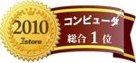 Eストアー コンピュータ賞2010