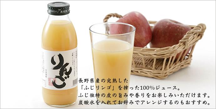 長野県産の完熟した 「ふじリンゴ」を搾った100%ジュース。 ふじ独特の皮の旨みや香りをお楽しみいただけます。 炭酸水を入れてお好みでアレンジするのもおすすめ。