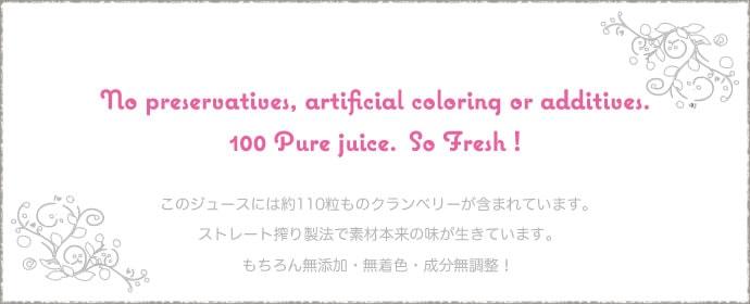 このジュースには約110粒ものクランベリーが含まれています。