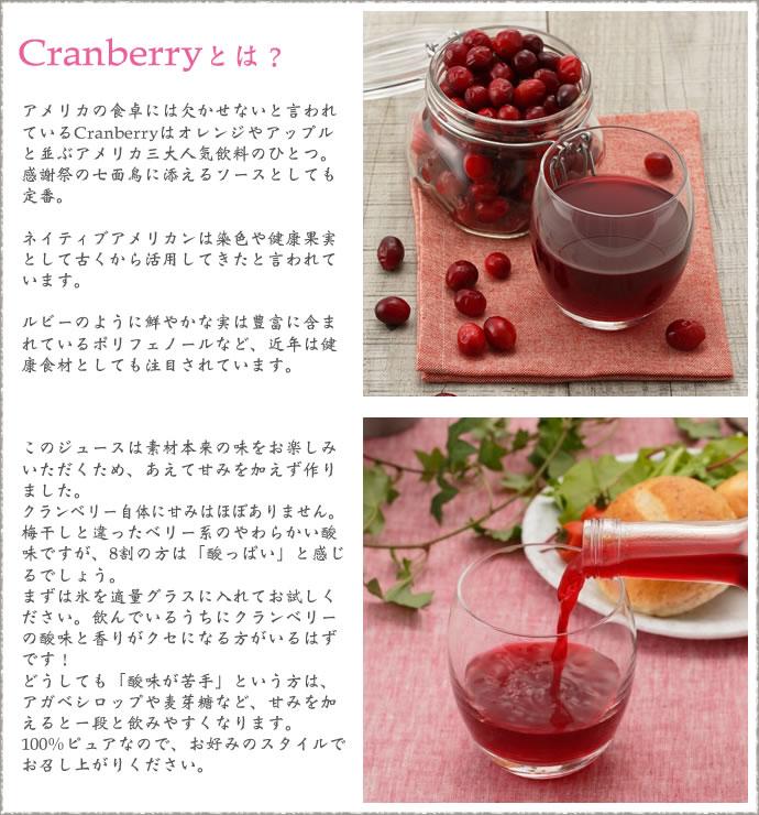 Cranberryとは?