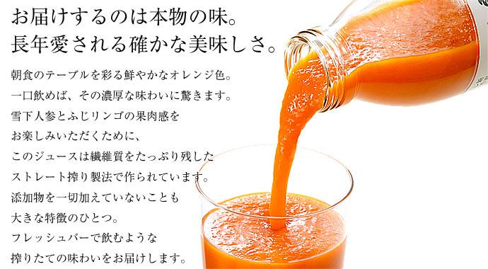 お届けするのは本物の味。 長年愛される確かな美味しさ。朝食のテーブルを彩る鮮やかなオレンジ色。一口飲めば、その濃厚な味わいに驚きます。雪下人参とふじリンゴの果肉感をお楽しみいただくために、このジュースは繊維質をたっぷり残したストレート搾り製法で作られています。添加物を一切加えていないことも大きな特徴のひとつ。フレッシュバーで飲むような搾りたての味わいをお届けします。