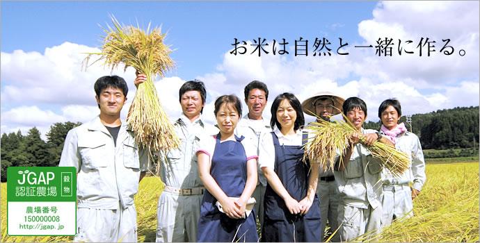 お米は自然と一緒に作る。