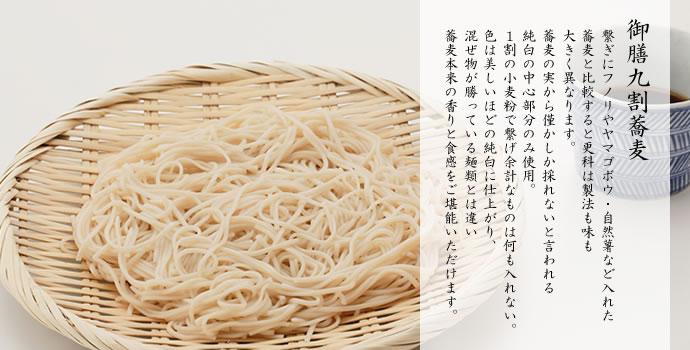 御膳九割蕎麦