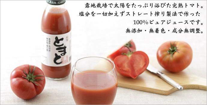 完熟トマトをそのまま搾った100%ジュース。 露地栽培で育てた魚沼産のしゅうほうを使用。 低塩タイプと無塩タイプの2種類から お選びいただけます。