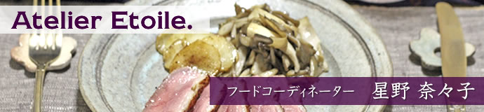 Atelier Etoile. フードコーディネーター 星野 奈々子