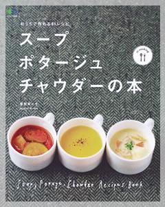スープ ポタージュ チャウダーの本