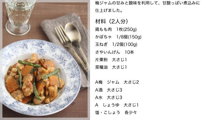 鶏もも肉とかぼちゃの梅ジャム煮