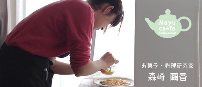 フードコーディネーター お菓子・料理研究家 mayucafe 森崎 繭香