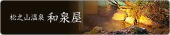 松之山温泉 和泉屋旅館