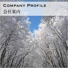 Company Profile 会社案内