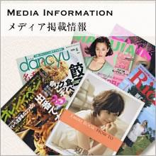 Media Information メディア掲載情報