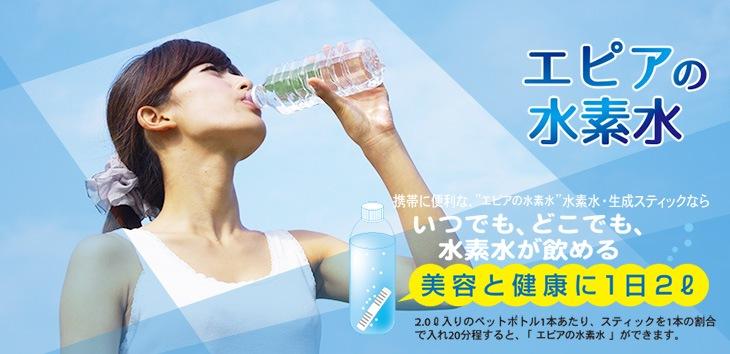 水素で感動生活!家庭で簡単に作れる水素水「エピアの水素水」