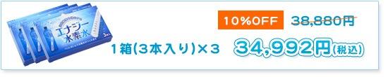「エナジー水素水」1箱3本入り×3 33,820円