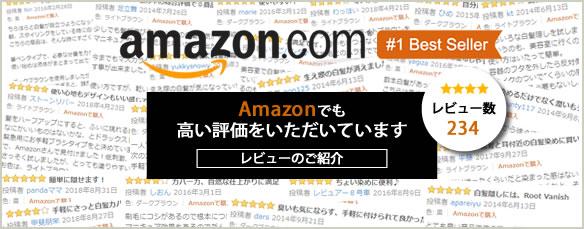 綺和美は、アマゾンでも高く評価されています