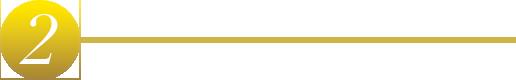 ROOT VANISH By KAZUMI白髪隠しカラーリングブラシの特徴2
