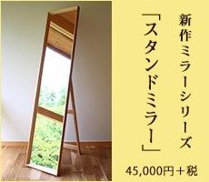 【新作】スタンドミラー