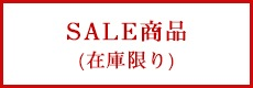 【WEB限定】SALE商品
